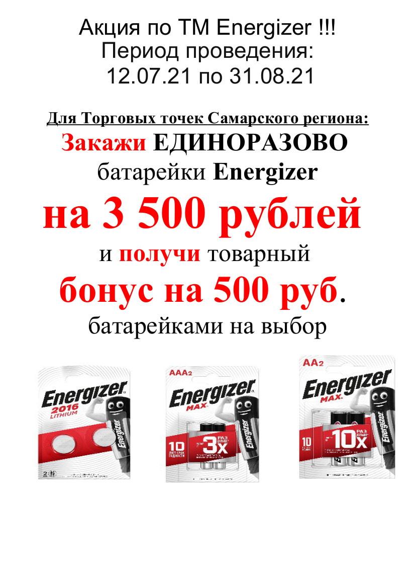 Energizer 3500